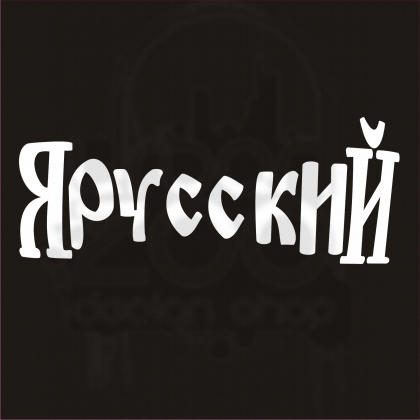 """На глазах у полиции Казани был избит юноша, носивший футболку с надписью """"Я русский"""""""