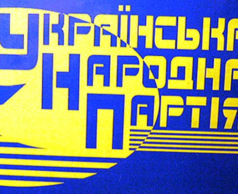 Украинская народная партия призывает власти подать официальный иск в Международный суд ООН в Гааге